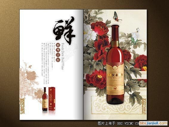 Chinese Wine Packaging