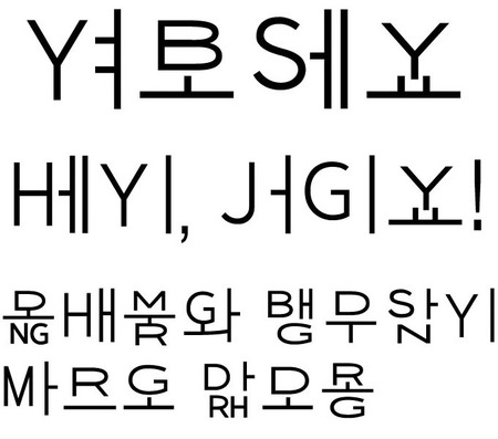An Alphabet for Korean-Americans